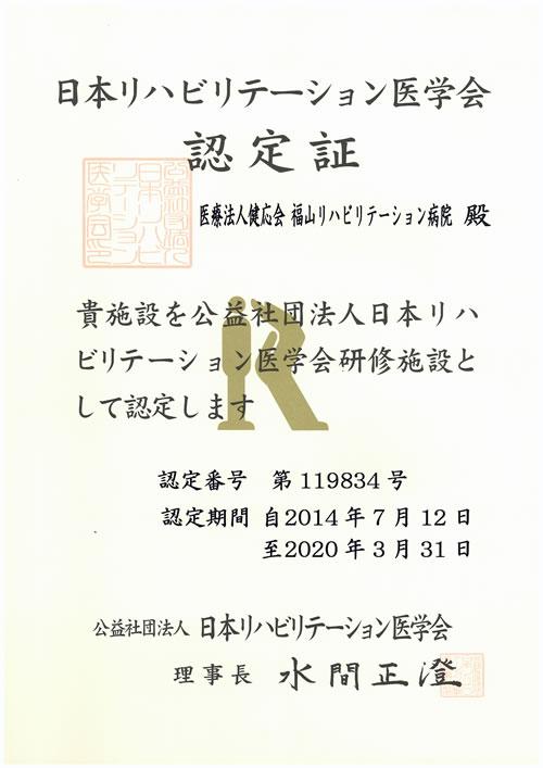 日本リハビリテーション医学会認定証