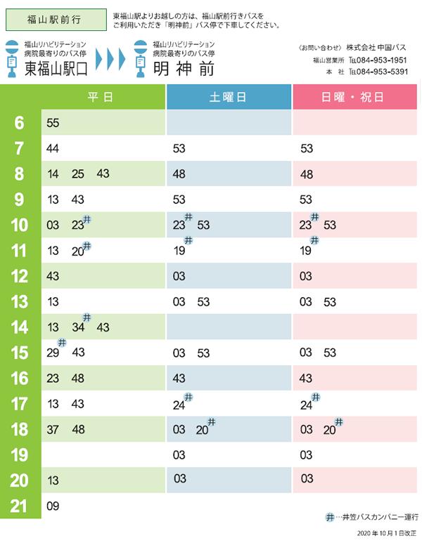 バス停時刻表のご案内 東福山駅口→明神前