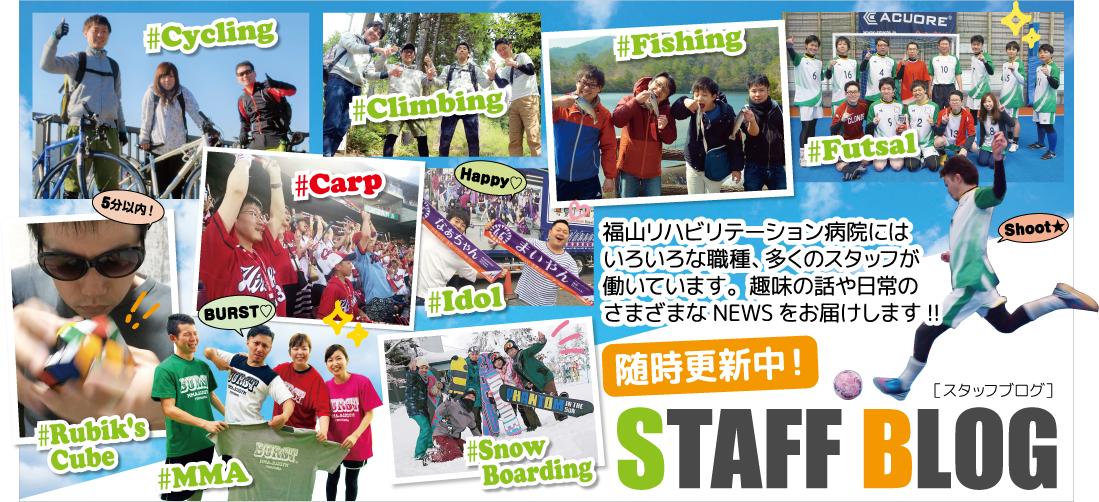 福山リハビリテーション病院 スタッフブログ