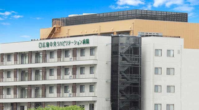 広島中央リハビリテーション病院のイメージ画像
